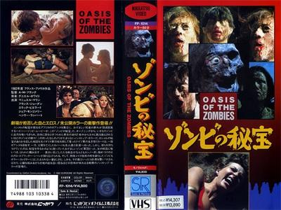 映画「ゾンビの秘宝」イメージ画像(VHSジャケット)