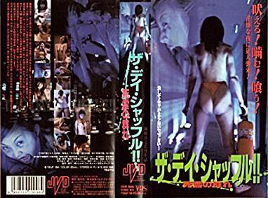 映画「ザ・デイ・シャッフル!死霊の群れ」イメージ画像(VHSジャケット)