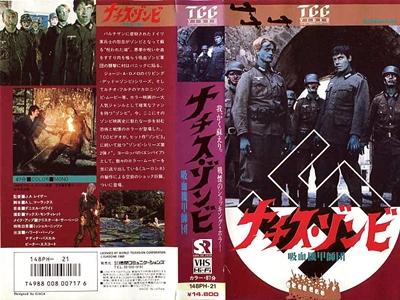 映画「ナチスゾンビ」イメージ画像(VHSジャケット)