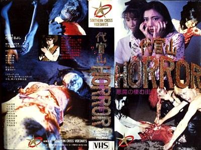 「代官山ワンダーランドHORROR」イメージ画像(VHSジャケット)
