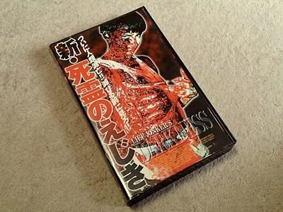 「新・死霊のえじき」イメージの画像。日本版VHS。