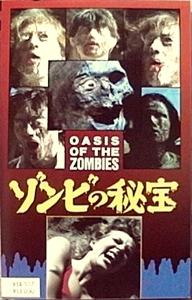 映画「ゾンビの秘宝」のイメージ画像(日本版VHSのジャケット)