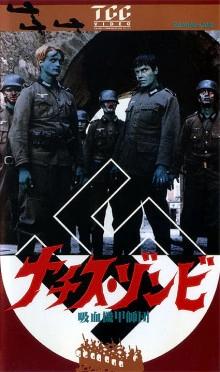 映画「ナチス・ゾンビ 吸血機甲師団」のイメージ画像(ビデオジャケット)です。
