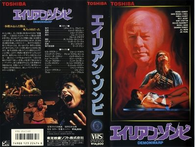 映画「エイリアン・ゾンビ」のイメージ画像(VHSジャケット)です。