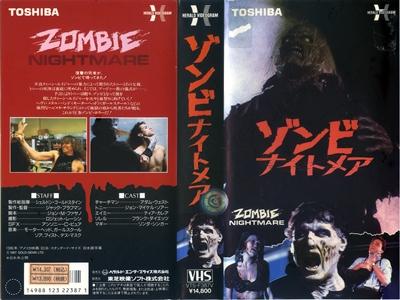 映画「ゾンビナイトメア」のイメージ画像(VHSジャケット)です。