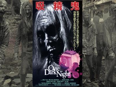 映画「吸精鬼」のイメージ画像(日本版VHSジャケット)。