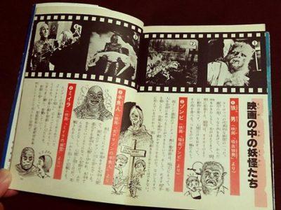 「幽霊お化け妖怪」の「吸血ゾンビ」紹介ページ。
