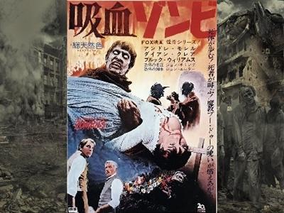 映画「吸血ゾンビ」イメージ画像(日本版ポスター)