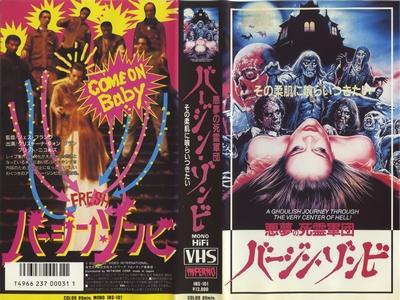 映画「バージン・ゾンビ」日本版VHSジャケット