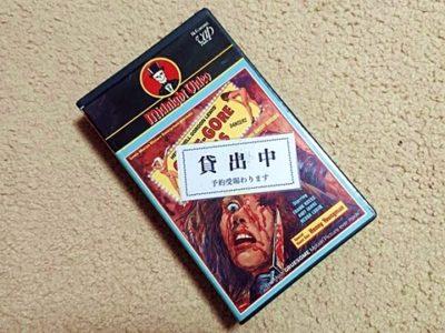 昔のレンタルビデオ・イメージ画像、 「ゴア・ゴア・ガールズ」VHS、貸し出し札付き。