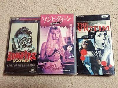 昔のレンタルビデオ・イメージ画像、ホラー映画VHS3本。