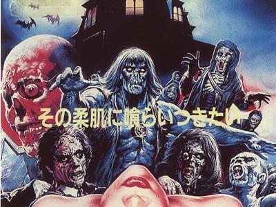 映画「バージン・ゾンビ」日本版VHSのジャケットのゾンビ画像。