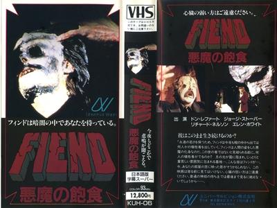 映画「FIEND 悪魔の飽食」VHSジャケット