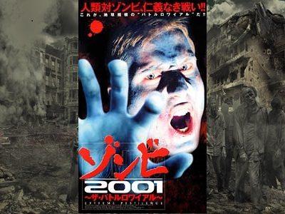 映画「ゾンビ2001ザ・バトルロワイヤル」イメージ画像。