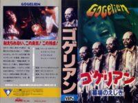 映画「ゴゲリアン 墓場のえじき」日本版VHSのジャケット画像
