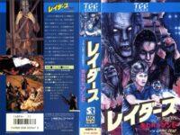 映画「レイダース 失われたゾンビ」VHSジャケット画像