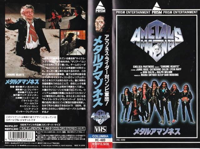 映画「メタルアマゾネス」VHSリバーシブルB面ジャケット