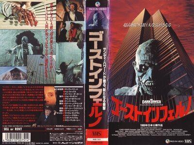 映画「ゴーストインフェルノ」イメージ画像(VHSジャケット)