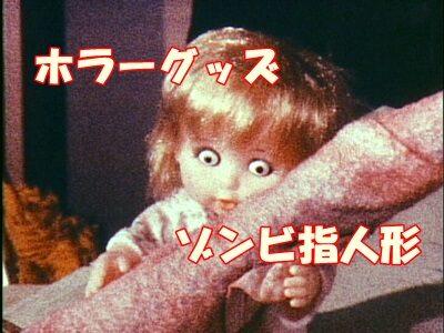 「ホラーなグッズ、ゾンビ指人形」のイメージ画像