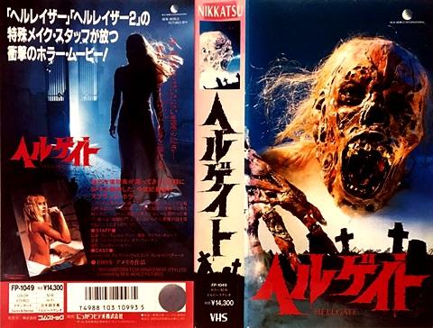 映画「ヘルゲイト」イメージ画像(VHSジャケット)