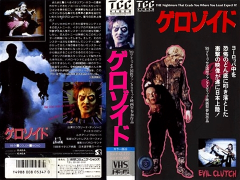 映画「ゲロゾイド」イメージ画像(VHSジャケット)