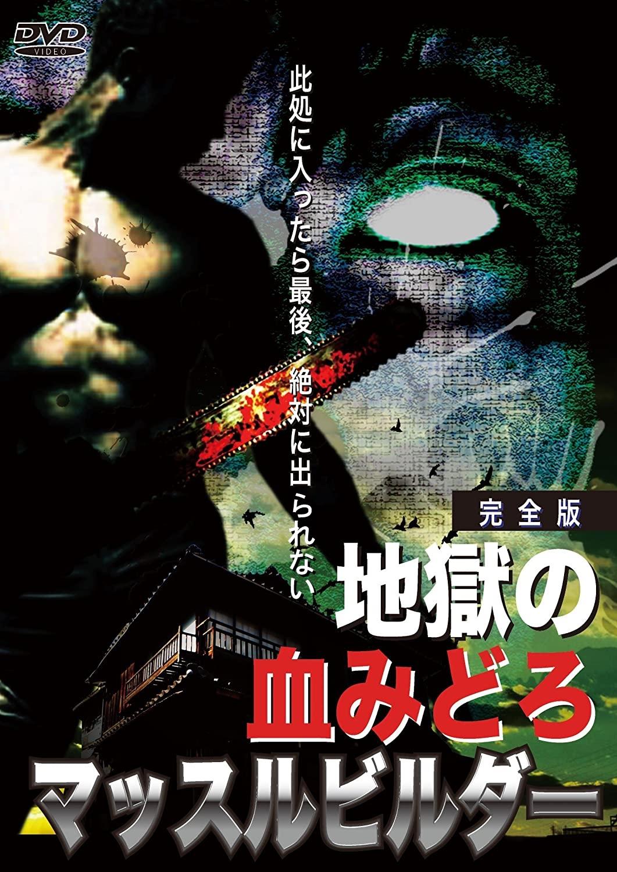 「地獄の血みどろマッスルビルダー」日本国内版DVDアートワーク