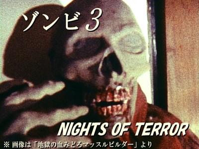 映画「ゾンビ3」解説ページのイメージ画像です。