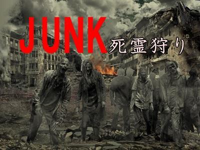 映画「JUNK死霊狩り」イメージ画像です。