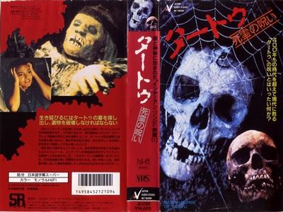 映画「タートゥ 死霊の呪い」日本版VHSのジャケット画像。