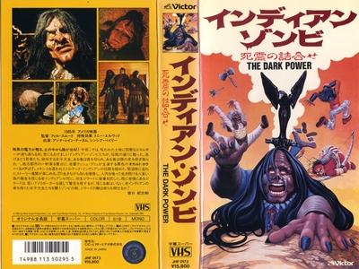 映画「インディアン・ゾンビ」日本版VHSのジャケット画像。