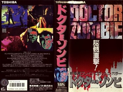 映画「ドクター・ゾンビ」VHSジャケット
