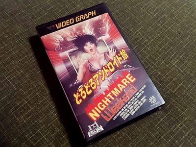 「どろどろアンドロイド娘」日本版VHS画像