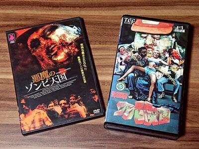 映画「悪魔のゾンビ天国」VHSとDVDのジャケット画像