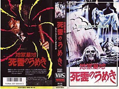 映画「地獄墓地 死霊のうめき」VHSのジャケット画像。