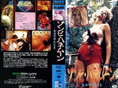 映画「ゾンビ・ハネムーン 大カマのえじき」のイメージ画像です。