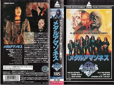 映画「メタルアマゾネス」イメージ画像(VHSジャケット)