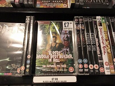 ゾンビ映画「地獄の血みどろマッスルビルダー」英国版DVD予告編イメージ画像