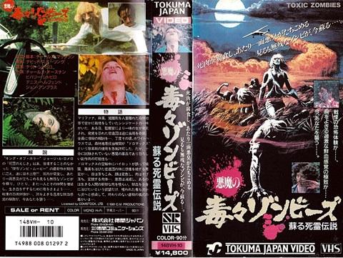 映画「悪魔の毒々ゾンビーズ」イメージ画像(VHSジャケット)