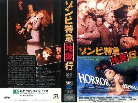 映画「ゾンビ特急地獄行」ホラーエクスプレスのイメージ画像